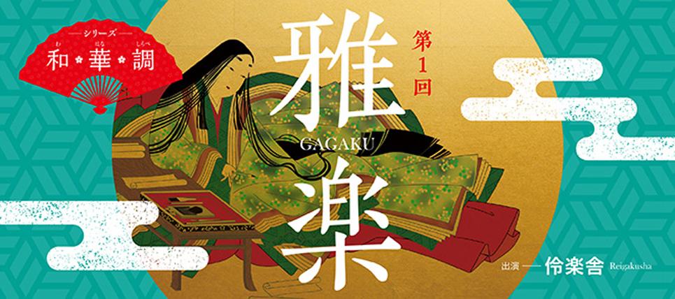 【シリーズ和・華・調  第1回「雅楽」】追加公演が決定しました!