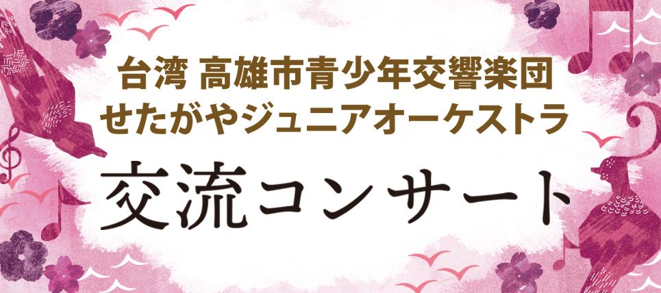 【台湾 高雄市青少年交響楽団・せたがやジュニアオーケストラ 交流コンサート】詳細をアップしました