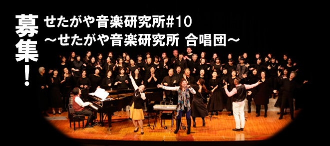 【募集】『宮川彬良のせたがや音楽研究所#10』出演者<br /> ~せたがや音楽研究所 合唱団~
