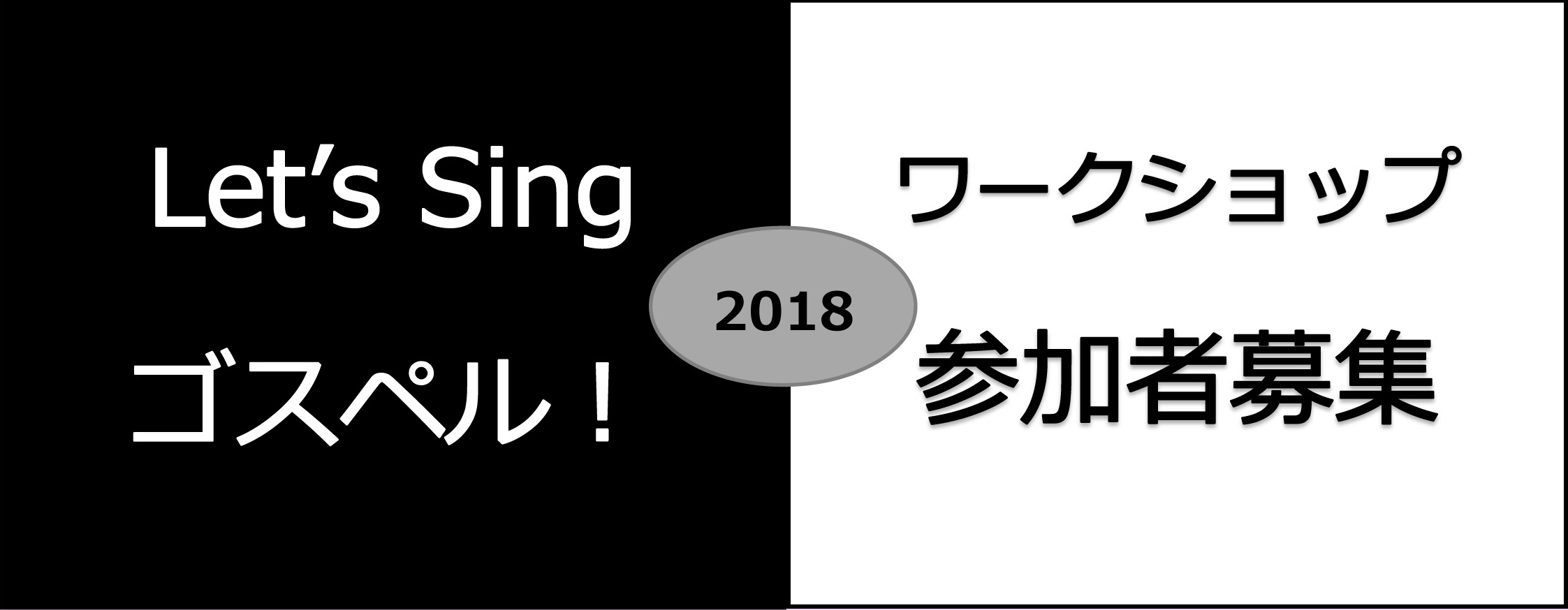 『Let's Sing ゴスペル!2018』ワークショップ参加者 募集!