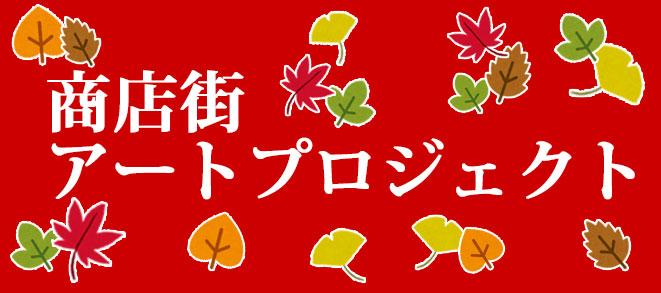 商店街アートプロジェクト【11月】