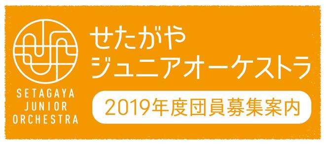 【見学できます!】せたがやジュニアオーケストラ 2019年度新入団員 募集!