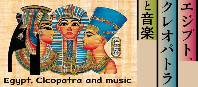 異分野とのコラボレーション<br />~お話と音楽で贈る~<br />エジプト、クレオパトラと音楽