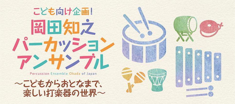 こども向け企画! 岡田知之パーカッションアンサンブル<br />~こどもからおとなまで、楽しい打楽器の世界~