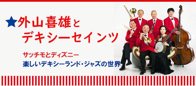 外山喜雄とデキシーセインツ<br />~サッチモとディズニー 楽しいデキシーランド・ジャズの世界~