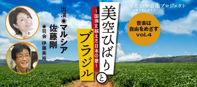 音楽は自由をめざすvol.4<br />美空ひばりとブラジル ~国境を越えた日本の歌~