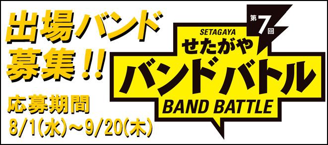 『第7回せたがやバンドバトル』出場バンド 募集!