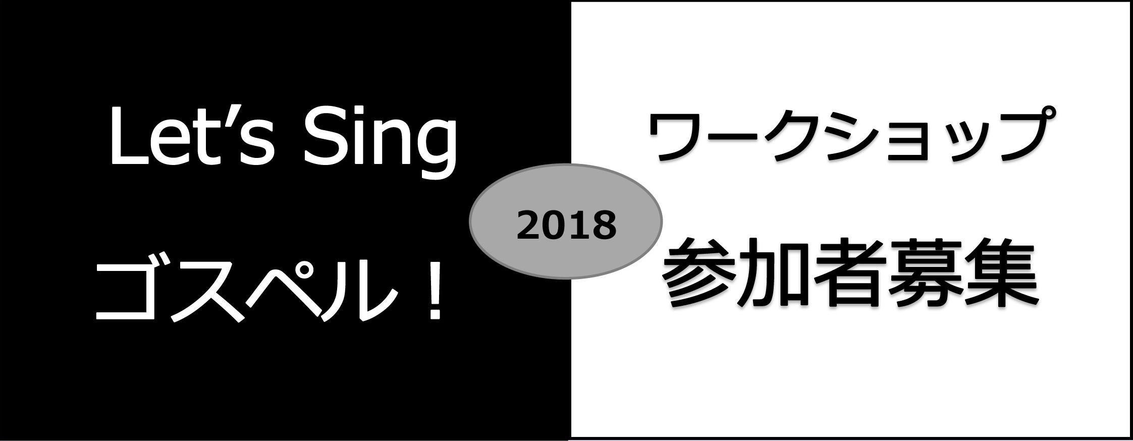 【募集】『Let's Sing ゴスペル!2018 ワークショップ』参加者