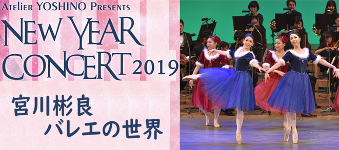 Atelier YOSHINO Presents<br /> NEW YEAR CONCERT 2019 宮川彬良 バレエの世界