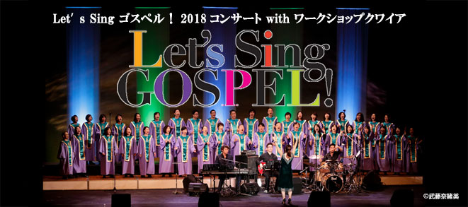 Let's Sing ゴスペル!2018コンサート<br />with ワークショップクワイア