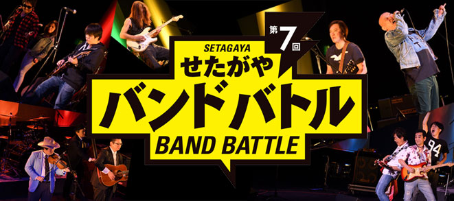 【第7回せたがやバンドバトル 決勝大会】結果発表!