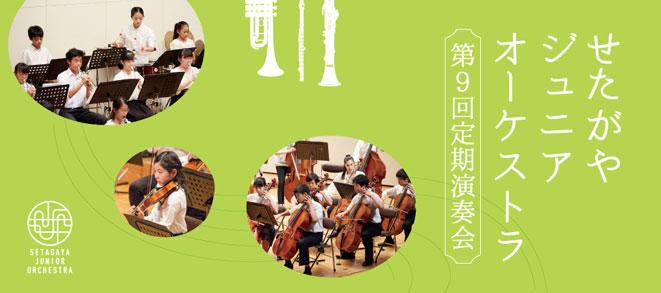 【せたがやジュニアオーケストラ 第9回定期演奏会】詳細をアップしました