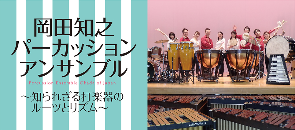 Tomoyuki Okada Percussion Ensemble: The Little-Known Roots and Rhythms of Percussion Instruments