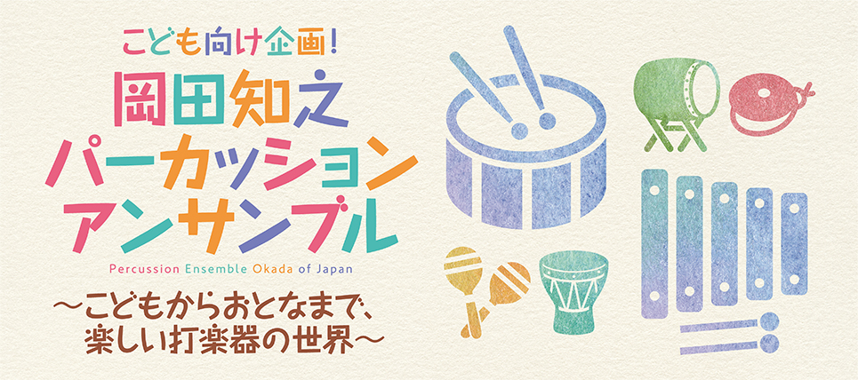 Project for Kids! Tomoyuki Okada Percussion Ensemble: The Fun World of Percussion Instruments, for Children and Adults