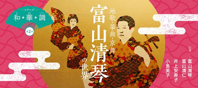 【地歌・箏曲・京舞 富山清琴の世界】詳細をアップしました