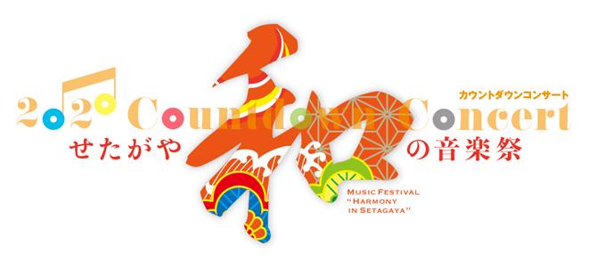 "– 2020 Countdown Concert – Music Festival ""Harmony"" in Setagaya"