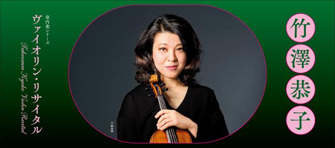 Chamber Music Series<br>Kyoko Takezawa Violin Recital