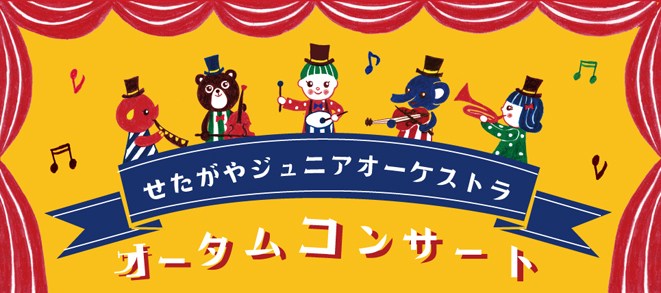 Setagaya Junior Orchestra Autumn Concert