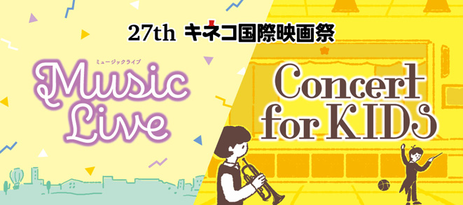 <27thキネコ国際映画祭><br />Music Live & Concert for KIDS