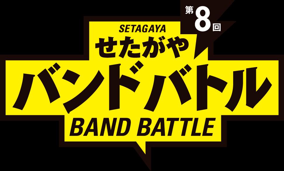 『第8回せたがやバンドバトル』出場バンド募集!