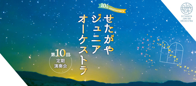 Setagaya Junior Orchestra: 10th Regular Concert