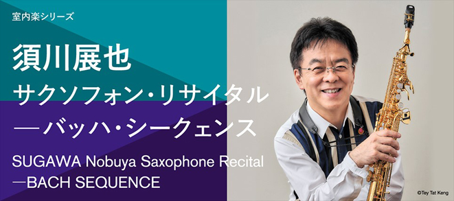 【Postponed performance date and refund】SUGAWA Nobuya Saxophone Recital