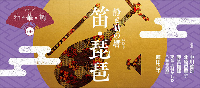 "3rd Series of ""Wa, Hana, Shirabe"": <br>Echos of Calm and Motion – Fue (flute) and Biwa (Lute)"