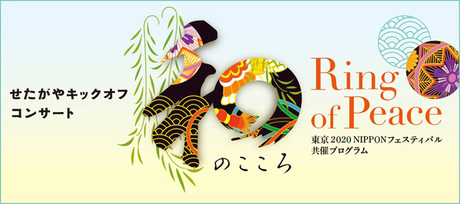 【CANCELLED】Setagaya Kick-off Concert: The Japanese Spirit, Ring of Peace