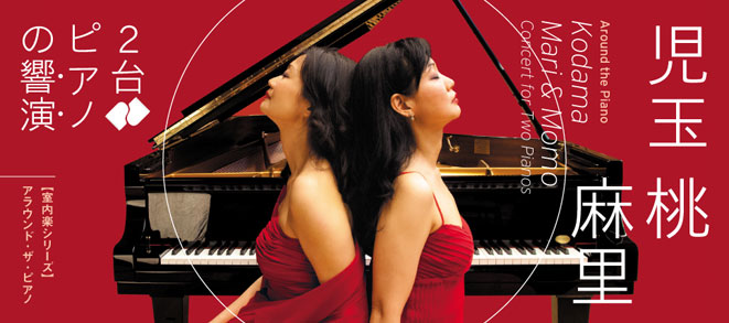 Chamber Music Series: Around the Piano<br />Mari Kodama & Momo Kodama – Concert for Two Pianos