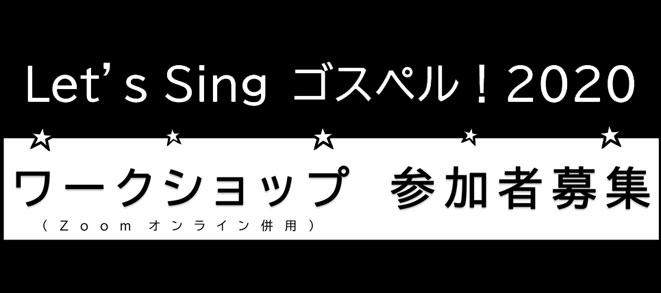 【募集】『Let's Sing ゴスペル!2020』 ワークショップ参加者