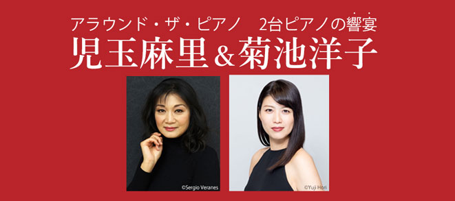 Chamber Music Series: Around the Piano<br />Mari Kodama & Yoko Kikuchi – Concert for Two Pianos