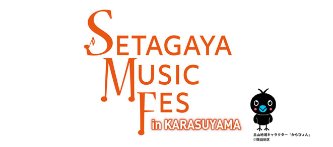 SETAGAYA MUSIC FES. in KARASUYAMA<br />せたがやミュージックフェス イン 烏山