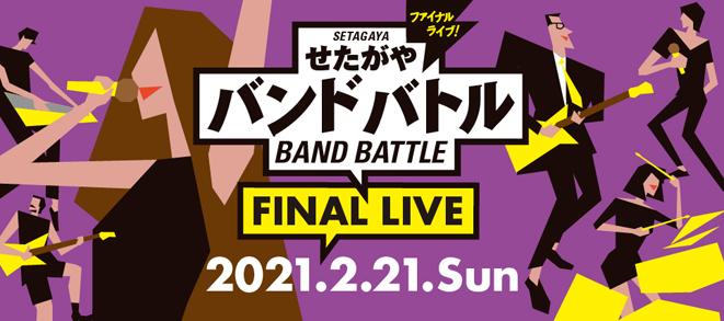 Setagaya Band Battle ‐Final Live‐