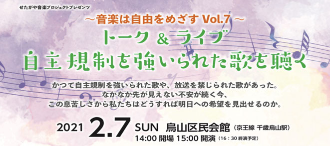 Setagaya Music Project Presents:  Music Aiming to Break Free – Vol. 7<br />Talk show and live performances: Listening to songs that were forced into a state of voluntary restraint