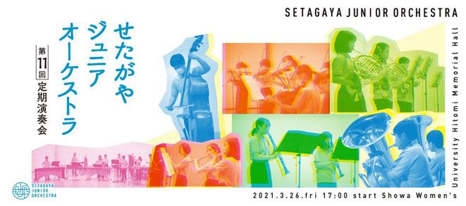Setagaya Junior Orchestra: 11th Regular Concert
