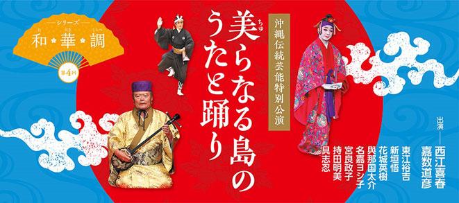 シリーズ和・華・調 第4回 沖縄伝統芸能特別公演<br /><ruby><rb>美</rb><rp>(</rp><rt>ちゅ</rt><rp>)</rp></ruby>らなる島のうたと踊り