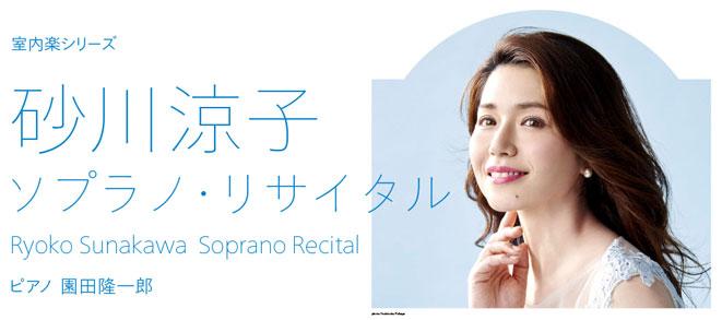 室内楽シリーズ<br />砂川涼子 ソプラノ・リサイタル