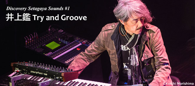 Discovery Setagaya Sounds #1<br />井上鑑 Try & Groove