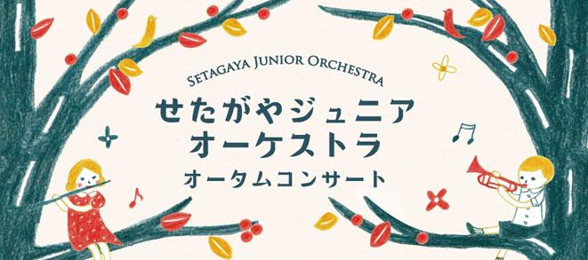 せたがやジュニアオーケストラ<br />オータムコンサート